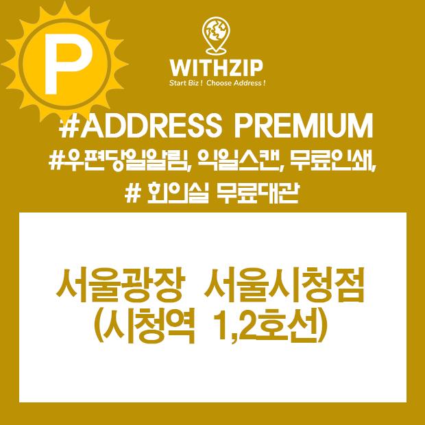ADDRESS PREMIUM 서울시청점
